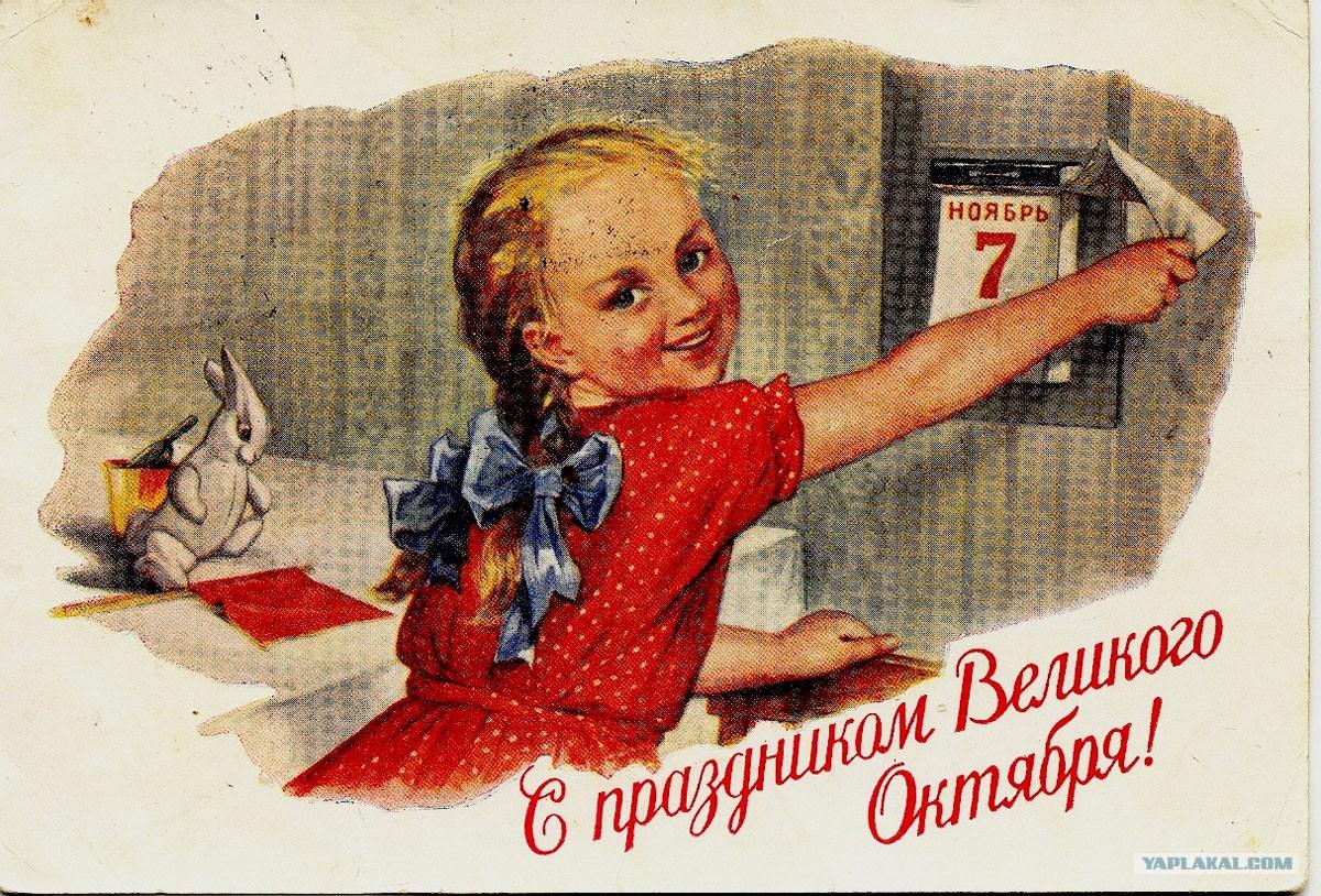 С праздником Великого Октября открытки фото рисунки картинки поздравления