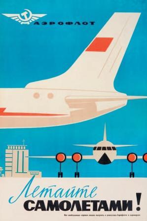 Открытки. День гражданской авиации. Поздравляю