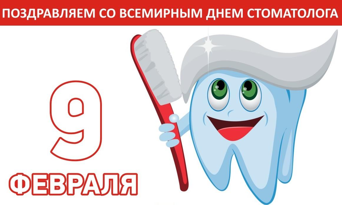 С Днем стоматолога. Зуб с щеткой