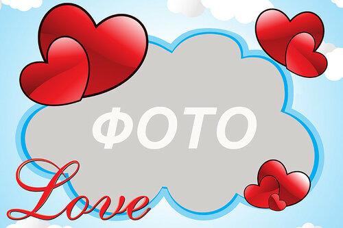 Романтическая рамка для фото на день влюблённых скачать