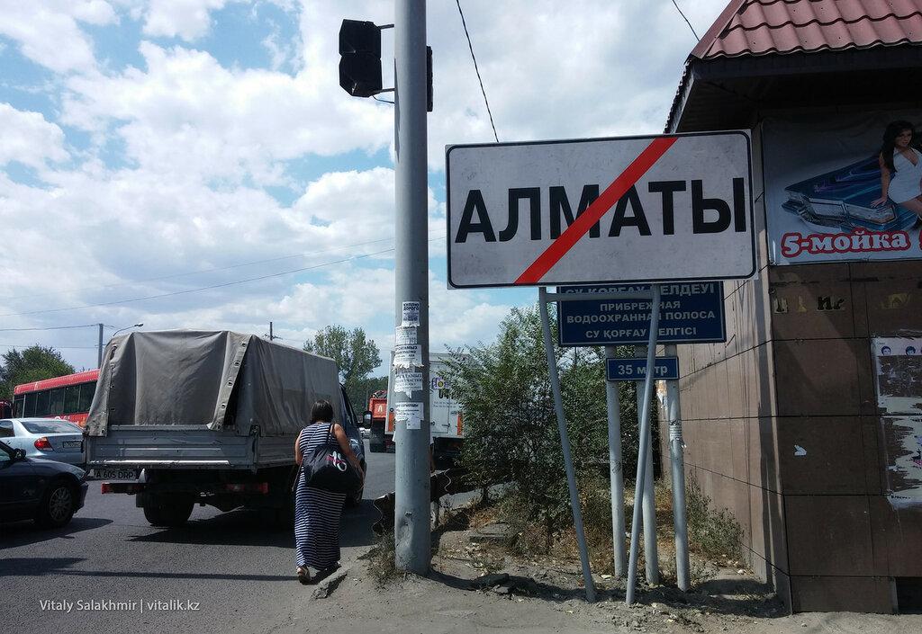 Знак окончания города Алматы.