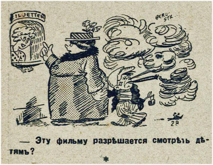 Юмор 1930-х (часть 3)