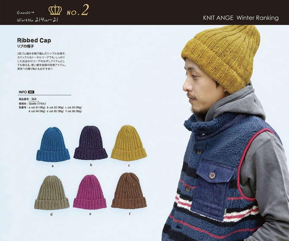 雑貨小物 02位 2014-2015 冬_21 リブの帽子