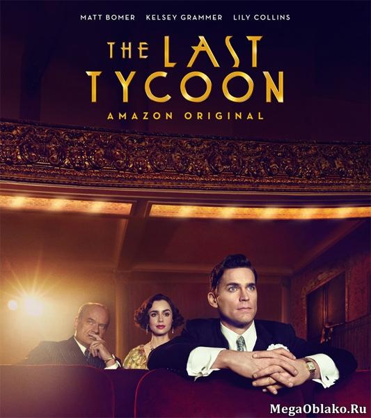 Последний магнат (1 сезон: 1-9 серия из 9) / The Last Tycoon / 2016 / ЛМ (ColdFilm) / WEBRip + WEBRip (720p)