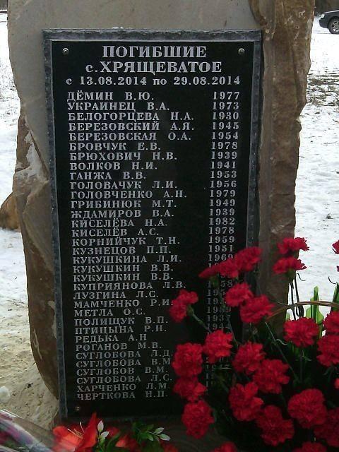 Погибшие поселка . Хрящеватое под Луганском.jpg