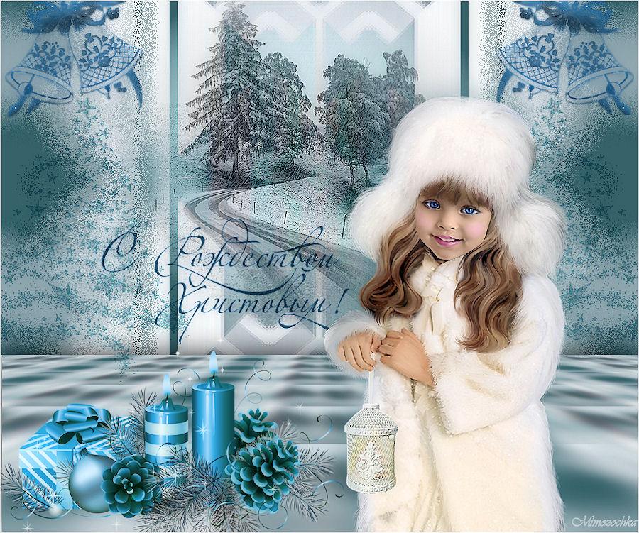 С Рождеством Христовым.jpg