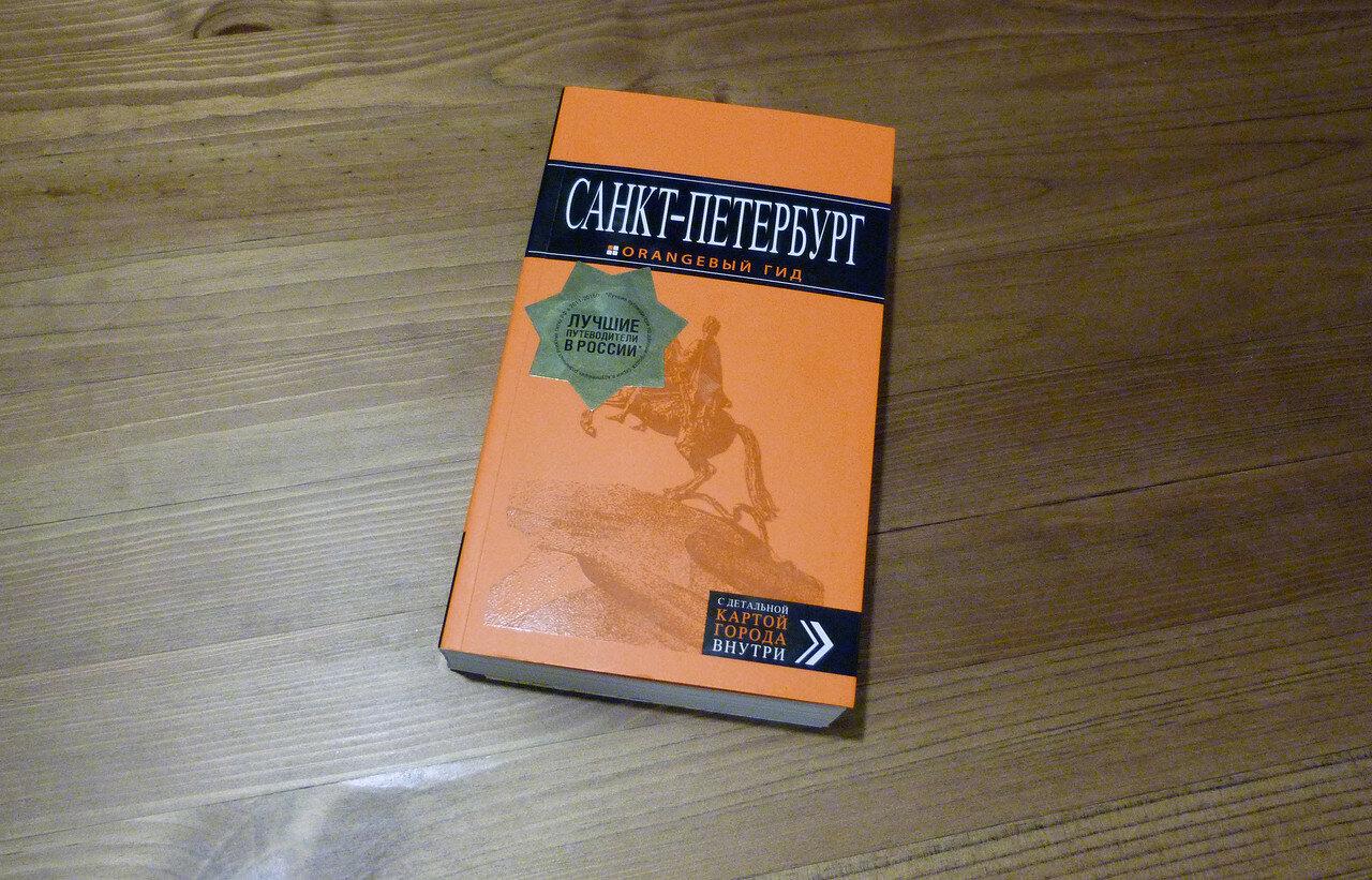 Весь Петербург в книге с оранжевой обложкой. «Санкт-Петербург. Orangевый гид»