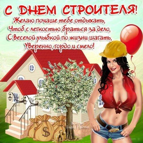 День строителя прикольные картинки
