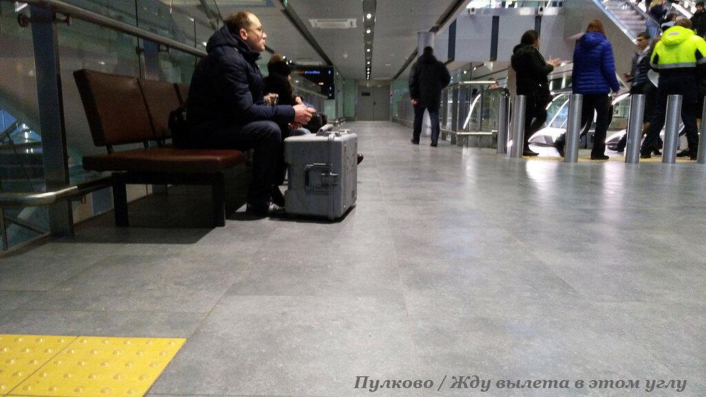 Аэропорт Пулково и я в нём