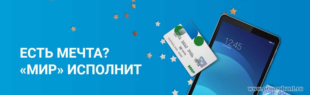 Акция карты Мир и Mvideo 2017 на super.mironline.ru/mvideo