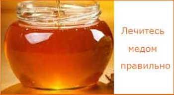 Мед при простудных заболеваниях