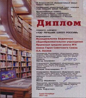 Диплом о награждении. Средняя школа №4. г. Ярцево.