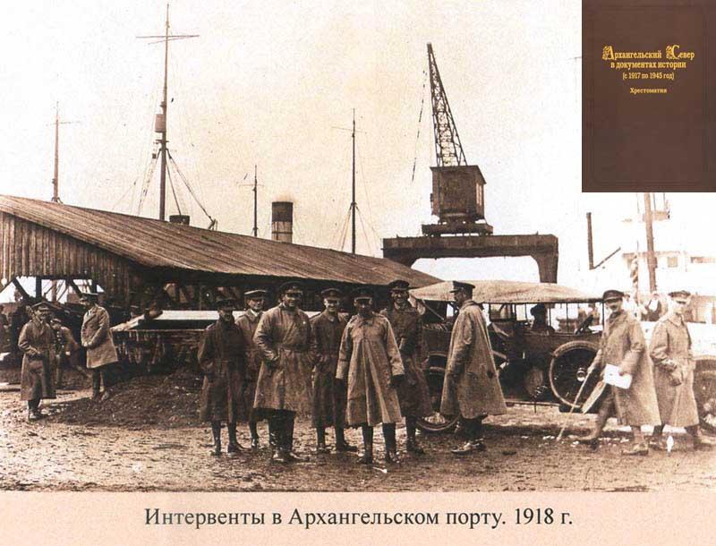 05_Интервенты НЕ в 1918 году 800.jpg