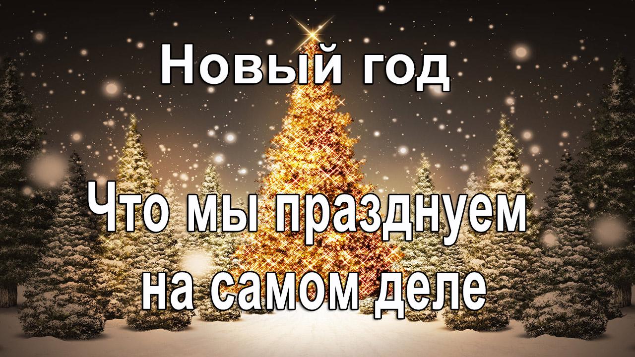 Кто такой «Новый Год»? Что мы празднуем на самом деле?