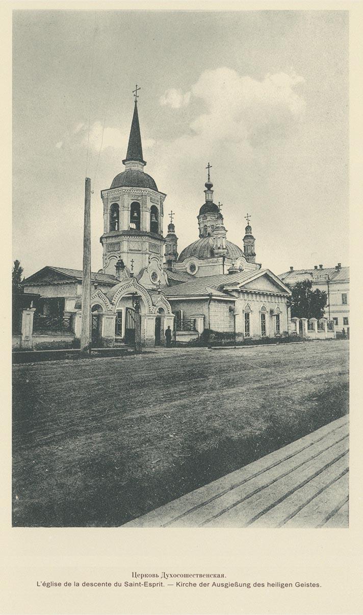78. Церковь Духосошественская