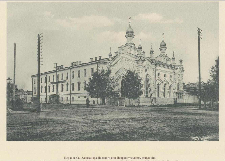 87. Церковь Св. Александра Невского при Исправительном отделении