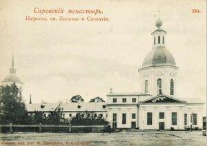 Саровский монастырь. Церковь св. Зосимы и Савватия