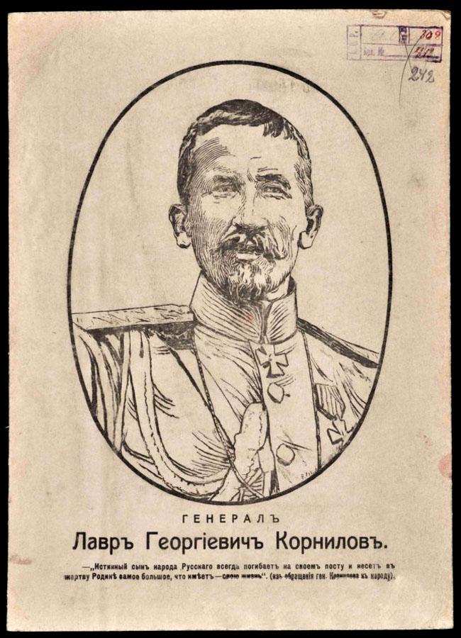 11. Генерал Лавр Георгиевич Корнилов