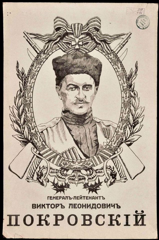 13. Генерал-лейтенант Виктор Леонидович Покровский