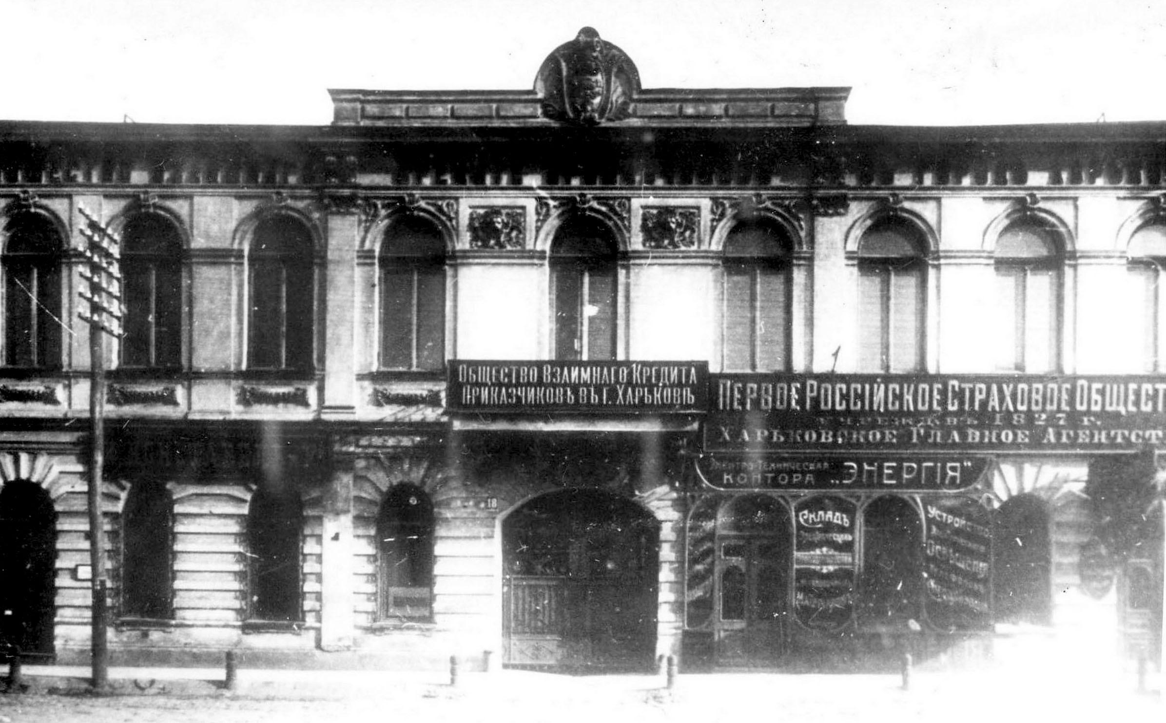 Рыбная улица 18, Здание общества взаимного кредита приказчиков