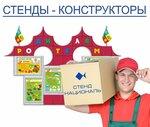 Стенды-конструкторы для детского сада