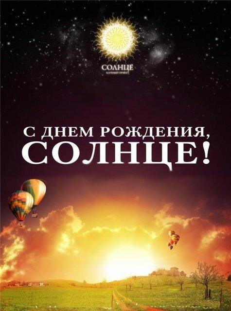 мире открытка день рождения солнце всех