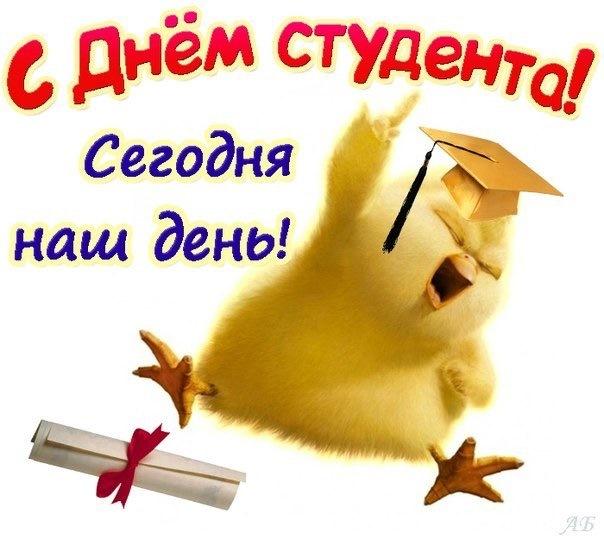 Открытки. Международный день студента. Сегодня наш день!