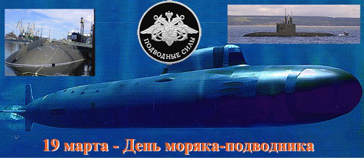 Картинки. День моряка-подводника!