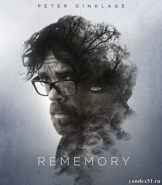 Вспомнить заново / Rememory (2017/WEB-DL/WEB-DLRip)