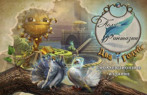 Полет Фантазии: Два Голубя   Flights of Fancy: Two Doves CE (Rus)