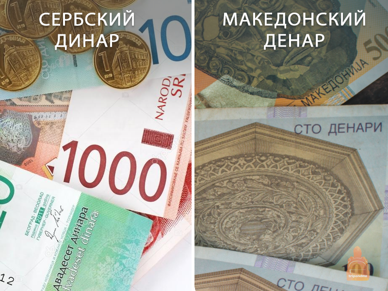 Денежные купюры Сербии и Македонии