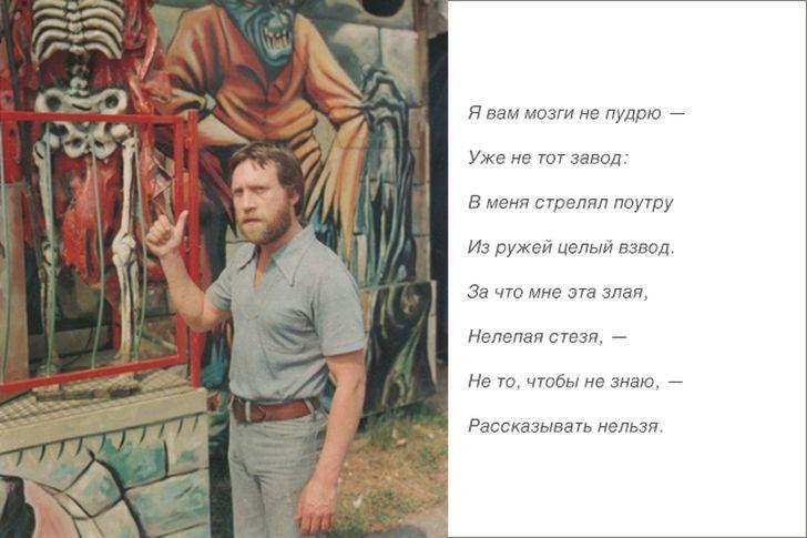 4. Владимир Семенович оценивает граффити (фото из личного архива Высоцких)   Высоцкого отличала