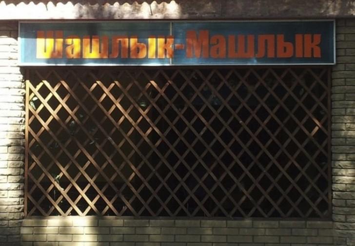 кафе название общепит ресторан