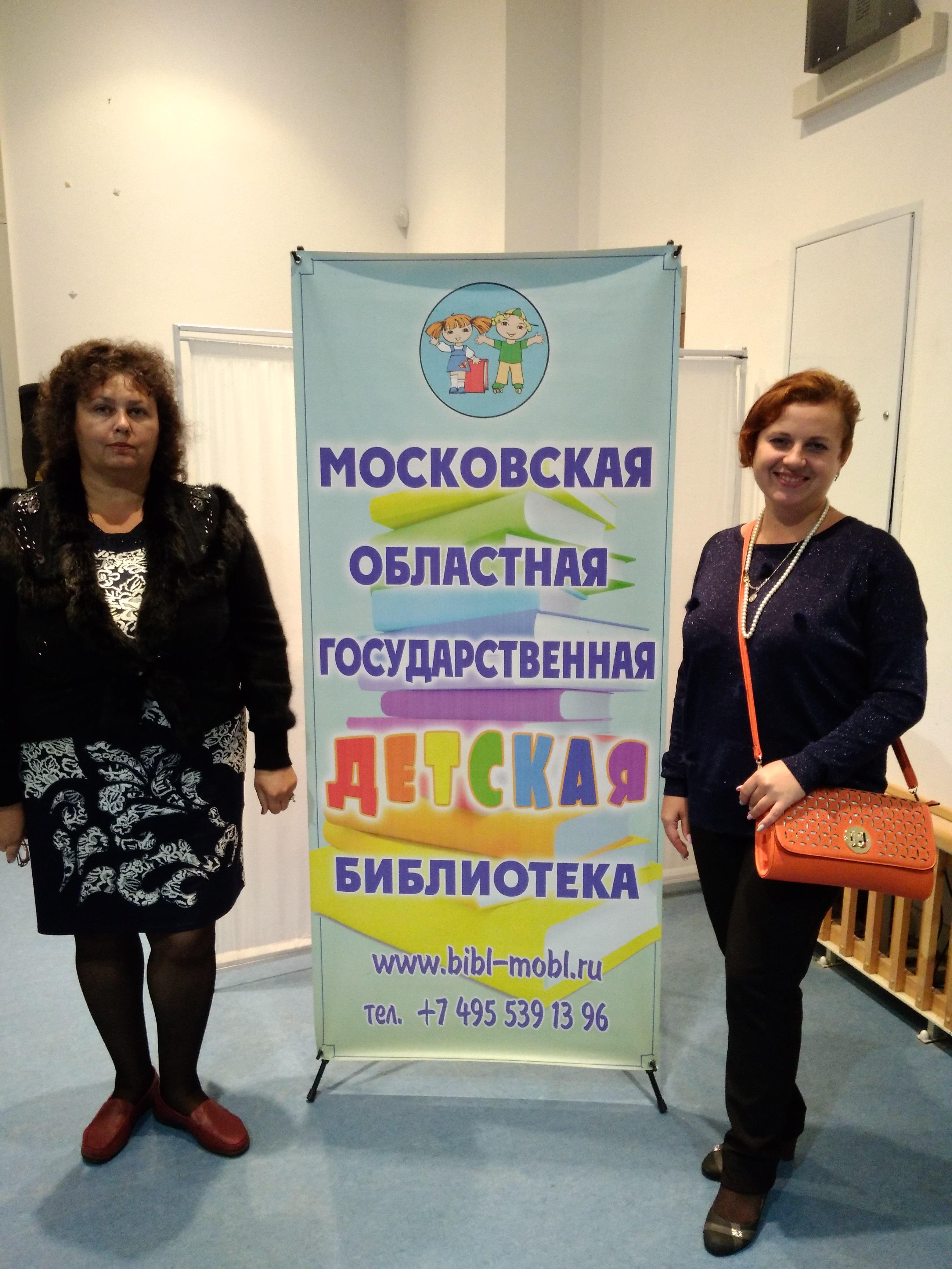 комантировка, московская область, ежегодное совещание директоров, донецкая республиканская библиотека для детей, зам директора
