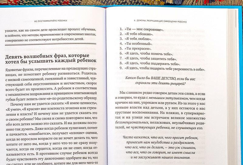 книги-воспитание-детей-чай-ciel-faberlic-термос-отзыв21.jpg