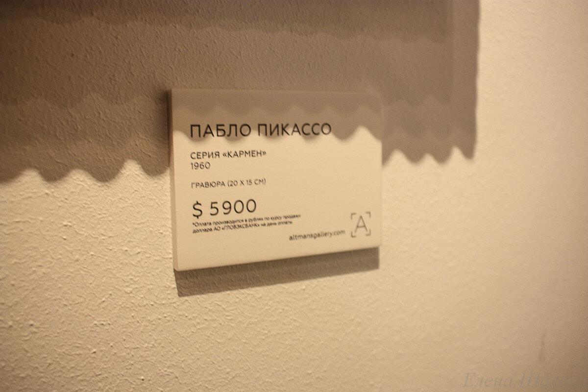 Пабло Пикассо-39.jpg