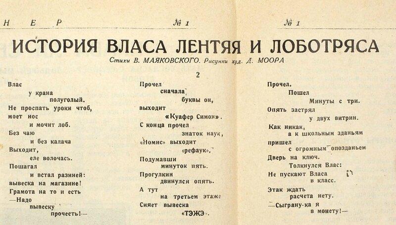 Пионер_N1, 1927_Влас_первая публикация.jpg