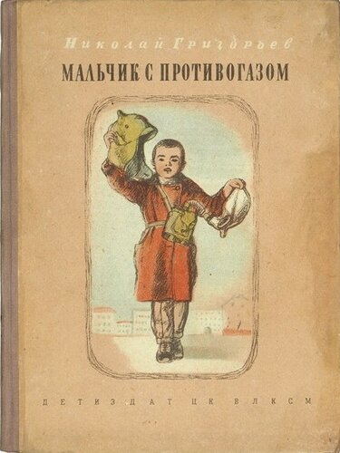 Григорьев_Мальчик с противогазом_1939.jpg