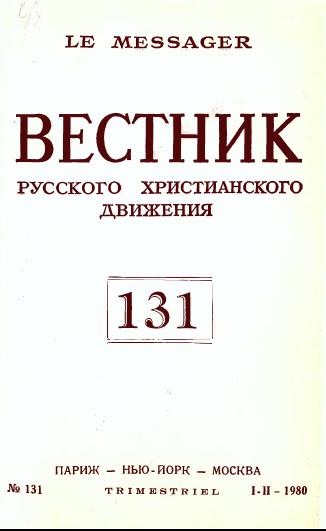 Вестник РХД, 1980, №1-2 (131)