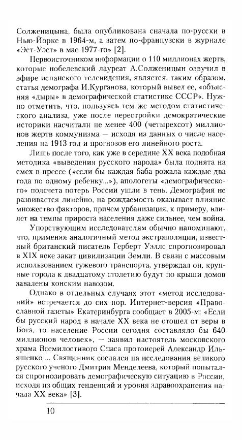 Лысков-Сталинские репрессии-с010