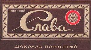 шоколад Слава