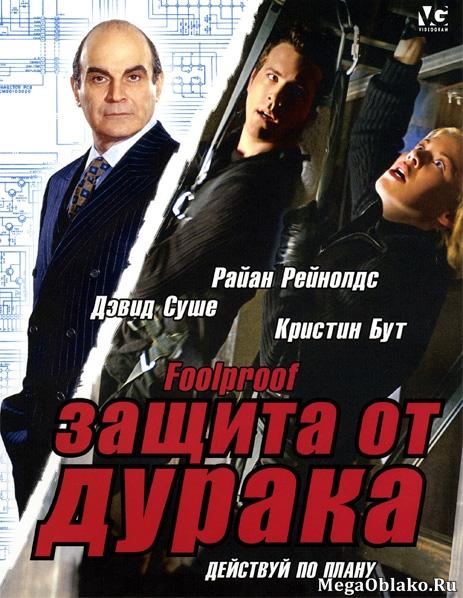 Защита от дурака / Foolproof (2003/HDTV/HDTVRip)
