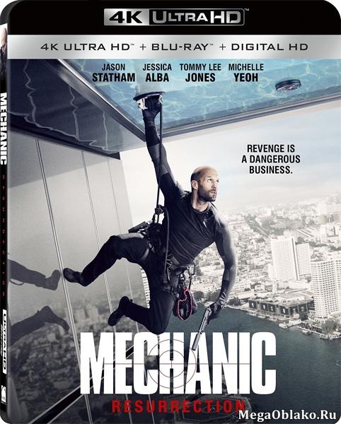 Механик: Воскрешение / Mechanic: Resurrection (2016) | UltraHD 4K 2160p