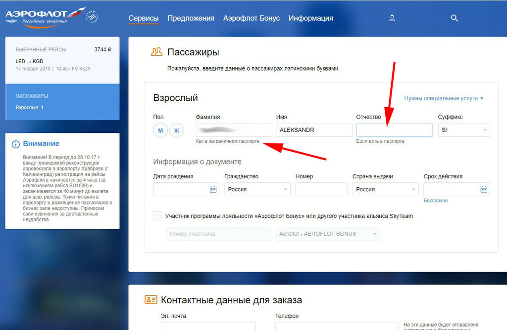 Авиабилет из Петербурга в Калининград