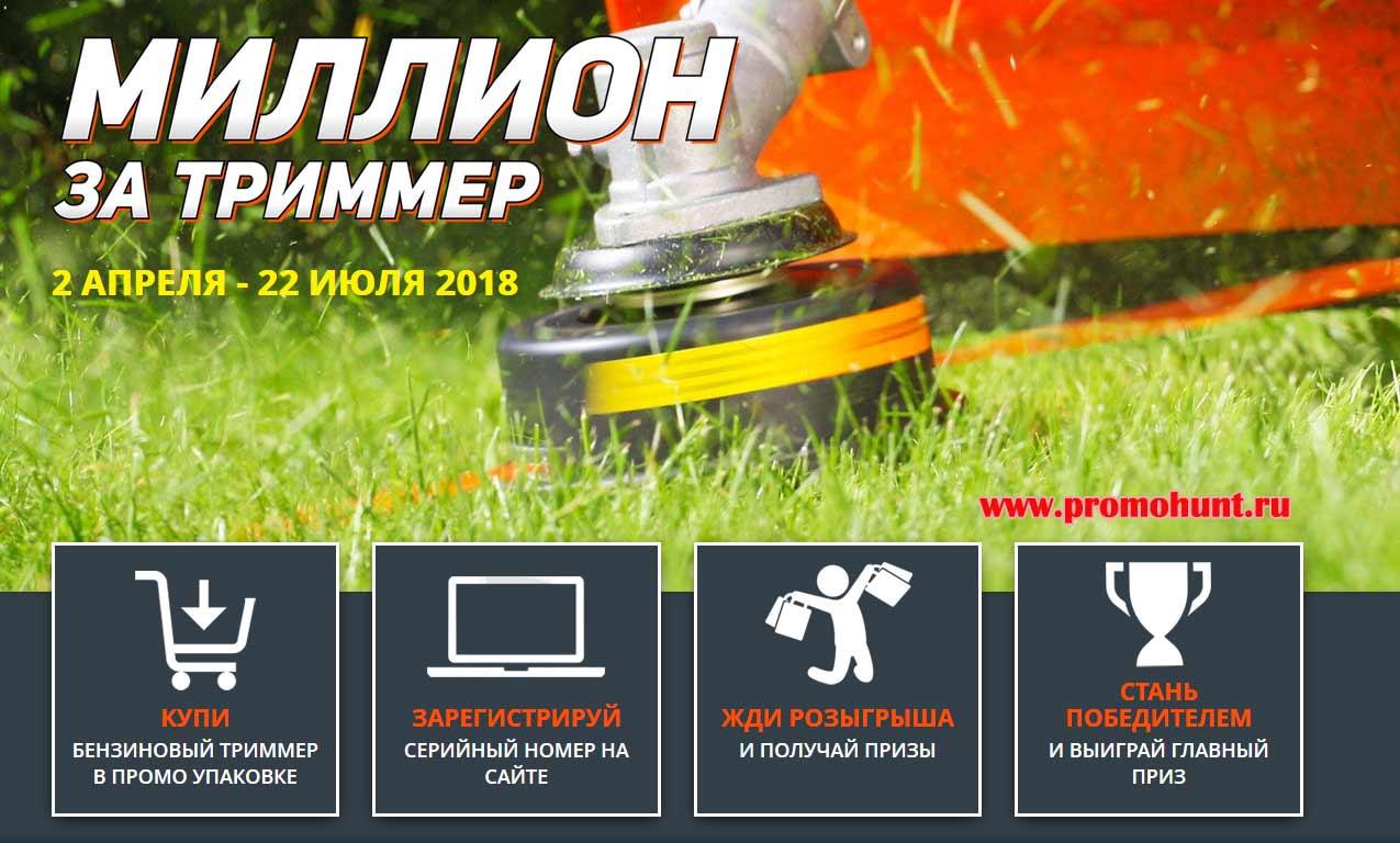 Акция Patriot 2018 на patriotpromo.ru