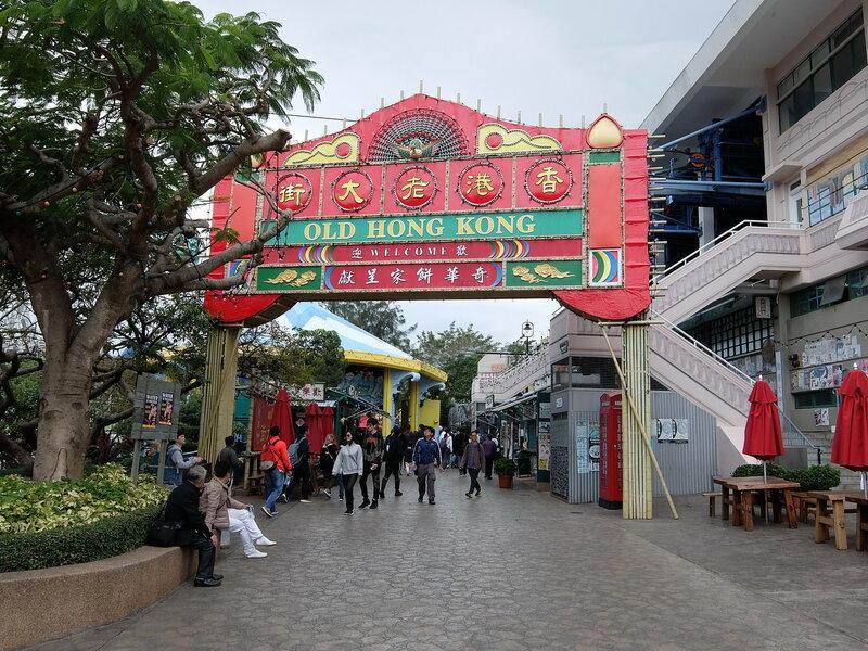 Гонконг - Oкеанический парк - Вход в старый Гонгконг