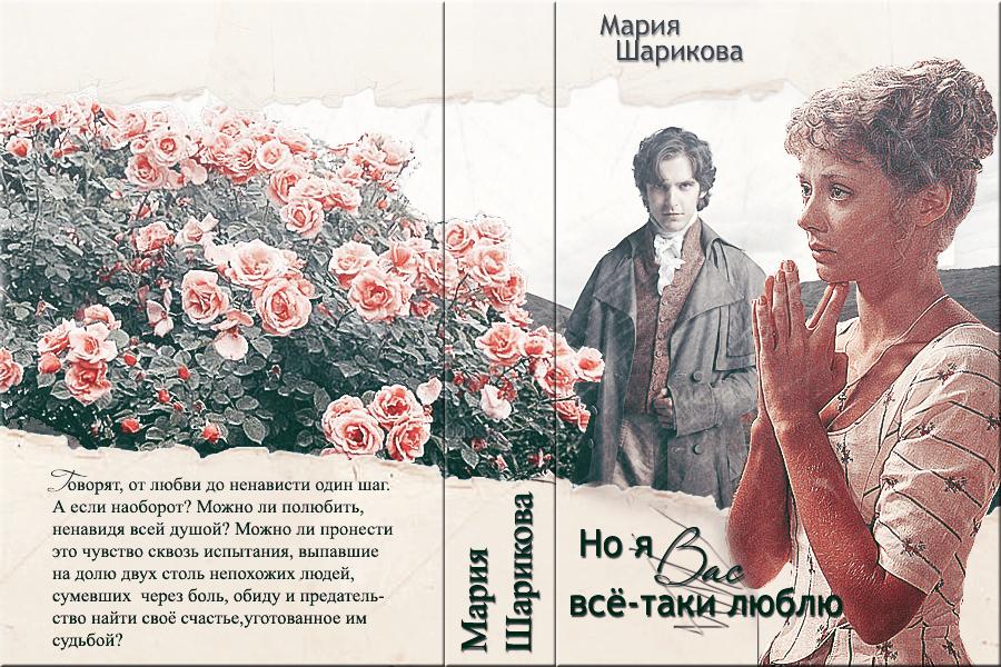 Мария Шарикова Но я Вас всё-таки люблю