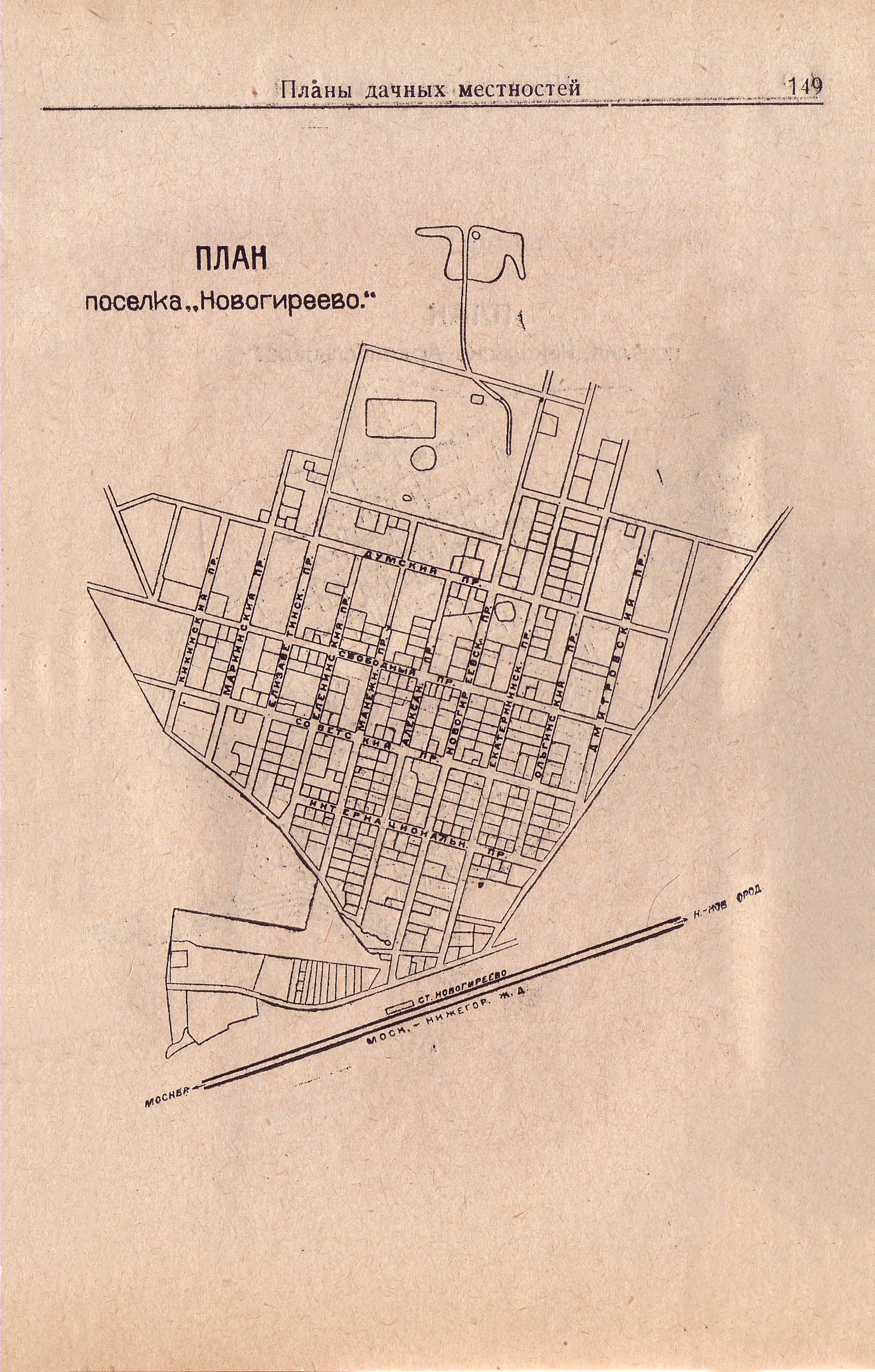 149. План поселка «Новогиреево»