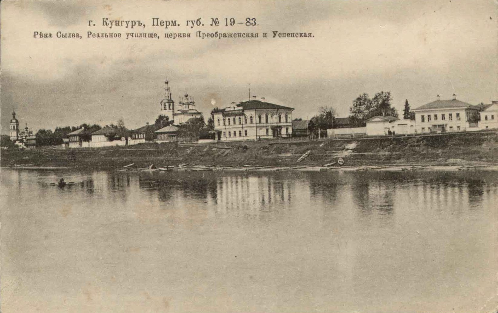 Река Сылва, ральное училище. Преображенская и Успенская церкви