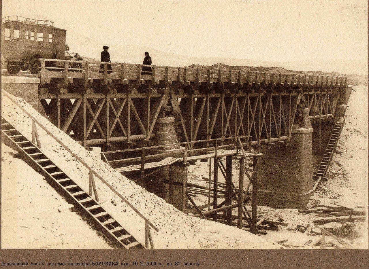 81 верста. Деревянный мост системы инженера Боровика